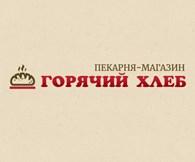 "Пекарня - магазин ""Горячий Хлеб"""