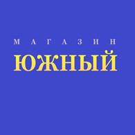 """Продуктовый магазин """"Южный"""""""