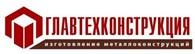 """АО """"Главтехконструкция"""" Воронеж"""