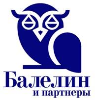 Балелин и партнеры