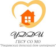 «Уваровский детский дом-интернат для умственно отсталых детей»