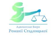 Адвокатское бюро Романии Стадницкой