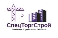 ООО СпецТоргСтрой