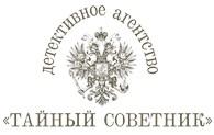 """Детективное Агентство """"Тайный Советник"""""""