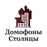Домофоны Столицы