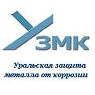 ООО «Уральская защита металла от коррозии»
