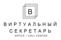 Виртуальный секретарь