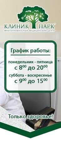 """Клиник парк"""