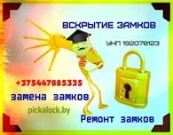 ИП Замена замков Pickalock.by