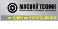 Мясной Техник - Оборудование для мясопереработки Мясной Техник