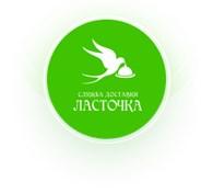 Служба доставки «Ласточка»