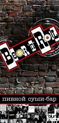 """""""Beer`n`Roll"""""""