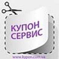 Субъект предпринимательской деятельности КУПОН-СЕРВИС