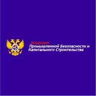 Академия Промышленной Безопасности и Капитального Строительства