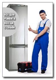 ООО Ремонт холодильников недорого