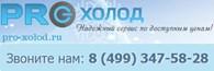 Компания Pro-Xolod