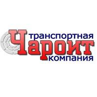 """Транспортная компания """"Чароит"""""""