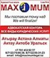 """Адвокатская контора """"MAXIMUM"""""""