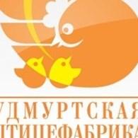 «Удмуртская птицефабрика»