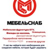 ООО Мебельснаб ПКФ