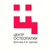 Центр остеопатии доктора А.А. Царева