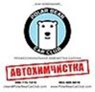 """Автохимчистка """"Polar Bear"""" (Киев)"""