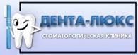 """ООО """"ДЕНТА-ЛЮКС"""""""