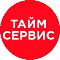 ТАЙМ-Сервис