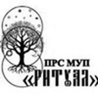 """МУП """"РИТУАЛ"""""""