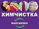 "ООО Химчистка ""МаксиКлин"" приёмный пункт ""Мамонтовка"""