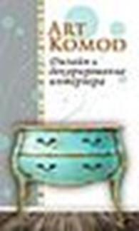 """""""Art Komod"""" Студия дизайна интерьеров в Борисполе"""