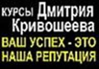 ЧП «Дмитрий Кривошеев»