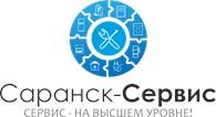 АСЦ Cаранск-Сервис