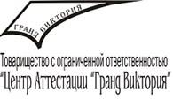 ООО Центр Аттестации Гранд Виктория
