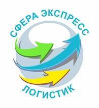 ООО Сфера - Экспресс Логистик