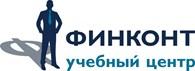 """Учебный центр """"ФинКонт"""""""
