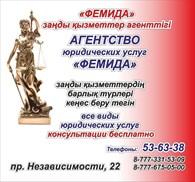 "ИП Агентство юридических услуг ""Фемида"""