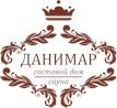 """Гостевой Дом """"Данимар"""""""
