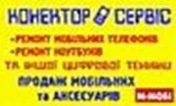 Субъект предпринимательской деятельности КОНЕКТОР-СЕРВІС