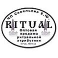 """Субъект предпринимательской деятельности """"RITUAL-TOOLS"""" оптовая продажа ритуальной атрибутики"""