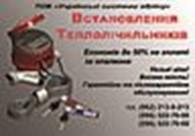 """ООО """"УкраЇнські системи відліку"""" Донецкое представительство"""