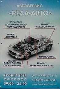 ООО РЕАЛ-АВТО