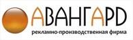 Общество с ограниченной ответственностью ООО «АВАНГАРД» Рекламно-производственная фирма, рекламное агенство, наружная реклама Запорожье