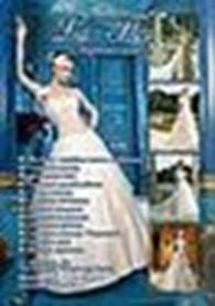 Свадебный салон «La Fleur»