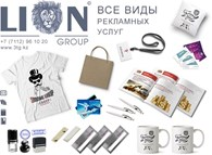 ИП LION group типография
