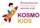 """Билингвальный детский сад """"Kosmo Kids"""""""