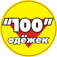 """100 Одежек"""