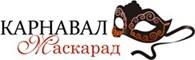 Карнавал - маскарад