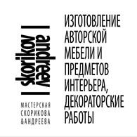 Мебельная интерьерная мастерская Скорикова&Андреева