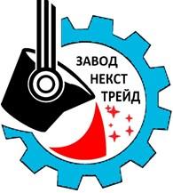 Завод Некст Трейд